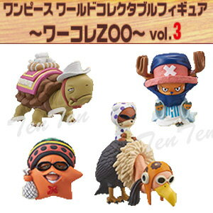 "One piece PVC figure ワンピースワールドコレクタブル figure warchola ZOO Vol.3 4 species set ""fate."""