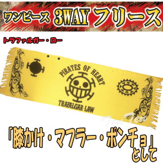 One piece toy one piece 3-WAY fleece Trafalgar-Lo at-home scarf poncho
