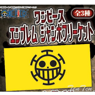 One piece toy ワンピースエンブレムジャンボ free cricket Trafalgar law Ver...