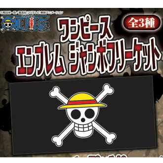 One piece toy piece emblem Jumbo free cricket straw hat crew pirate flag