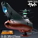 【通常送料無料】 超合金魂 GX-64 宇宙戦艦ヤマト2199 完成品モデル 模型 バンダイ 曲・音・光でリアル再現 【即納品】 ヤマト2202