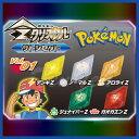 ポケットモンスター Zクリスタル Vol.01 サトシセット 【即納品】 ポケモン Zパワーリング ゲーム連動 Pokemon