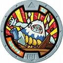 妖怪ウォッチ 妖怪メダル第2章 ~日常に潜むレア妖怪!?~ ノーマルメダル ふじのやま 単品 【即納品】