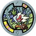 妖怪ウォッチ 妖怪メダル第2章 ~日常に潜むレア妖怪!?~ ノーマルメダル 天狗 単品 【即納品】