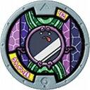 妖怪ウォッチ 妖怪メダル第2章 ~日常に潜むレア妖怪!?~ ノーマルメダル うんがい鏡 単品 【即納品】