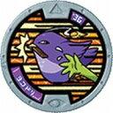 妖怪ウォッチ 妖怪メダル第2章 ~日常に潜むレア妖怪!?~ ノーマルメダル ヨコドリ 単品 【即納品】