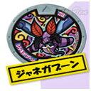 妖怪ウォッチ 妖怪メダル第3章 ~進化妖怪のヒ・ミ・ツ~ ノーマルメダル ジャネガブーン 単品 【即納品】