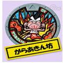 妖怪ウォッチ 妖怪メダル第3章 ~進化妖怪のヒ・ミ・ツ~ ノーマルメダル からあきん坊 単品 【即納品】