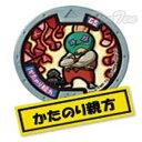 妖怪ウォッチ 妖怪メダル第3章 ~進化妖怪のヒ・ミ・ツ~ ノーマルメダル かたのり親方 単品 【即納品】