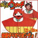 妖怪ウォッチ 妖怪なりきりポンチョ ジバニャン 120-13...