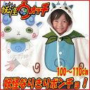妖怪ウォッチ 妖怪なりきりポンチョ コマさん 100-110...