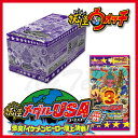 妖怪ウォッチ 妖怪メダルUSA case03 激突!イケメン...