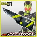 仮面ライダーゼロワン DXアタッシュカリバー 【即納品】 武器アイテム
