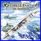 GRANBLUE FANTASY The Animation グッズ ボールペン グラン 【即納品】 グラブル グランブルーファンタジー ジ・アニメーション