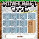 マインクラフト ケシゴム ブロックセット 丸石とドア 【即納品】 Minecraft マイケシ 消しゴム 文具 【コンビニ受取対応商品】
