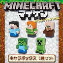 マインクラフト ケシゴム キャラボックス01〜05 5種セット 【新入荷・即納品】 マイケシ Minecraft 消しゴム クリーパー スティーブ ゾンビ など 【コンビニ受取対応商品】