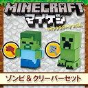 マインクラフト ケシゴム キャラボックス ゾンビ&クリーパー 2種セット 【即納品】 マイケシ Minecraft 消しゴム 【コンビニ受取対応商品】
