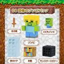マインクラフト ケシゴム スターターセット04 恐怖のゾンビパック 【即納品】 マイケシ Minecraft 消しゴム 文具 【コンビニ受取対応商品】
