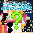 おたのしみBOX (アニメVol.10) 10月 何が届くか...