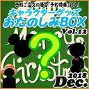 おたのしみBOX (アニメVol.12) 12月 クリスマス...