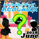おたのしみBOX (アニメVol.6) 6月 何が届くかはお...