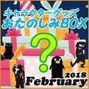 おたのしみBOX (アニメVol.2) 2月 何が届くかはお...