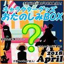 おたのしみBOX (アニメVol.4) 4月 何が届くかはお...