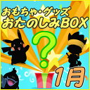 おたのしみBOX (...