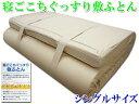 きもちいい〜♪ プロファイル加工 寝ごこちぐっすり敷ふとん 100×205×8cm ヒルトップ 無圧 敷き布団 マットレス シングル