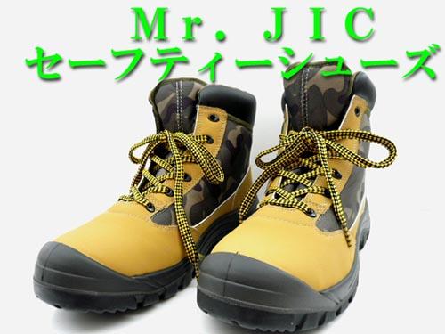 【現品限り】安全靴 安全スニーカー セーフティシューズ MR.JIC S6114 ハイカッ…...:tenten:10020699