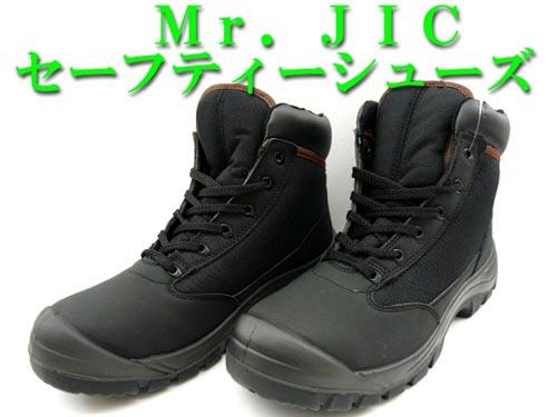 現品限り! 安全靴 安全スニーカー セーフティシューズ MR.JIC S6114 ハイカッ…...:tenten:10019330