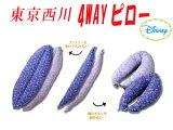 出産祝いに! 東京西川 抱き枕 4WAYピロー 授乳枕 クッション ディズニー ミニー 便利グッズ シルエットミニー WD2020 日本製
