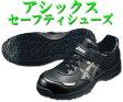 安全靴 セーフティシューズ asics アシックス ウィンジョブ 51S FIS51S 耐油 男女対応 マジックテープ ブラック×ガンメタル 24.0〜30.0cm05P27May16