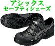 安全靴 セーフティシューズ asics アシックス ウィンジョブ 52S FIS52S 男女対応 マジックテープ ブラック×ガンメタル 22.5〜30.0cm