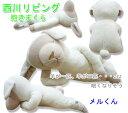 西川リビング ぬいぐるみ インテリアとしても…☆ メルくん◆クッション 抱き枕 枕 約70cm