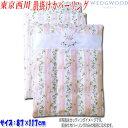 出産祝いにも! 東京西川 肌掛けカバーリング WEDGWOOD (ウェッジウッド) 掛けカバー ワイルドストロベリー お昼寝ふとん 日本製 WW3620