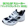 ショッピングウォーキングシューズ 靴 スニーカー メンズ DUNLOP ダンロップ DM112 マックスラン ライト M112 ウォーキングシューズ 紳士 男性用 24.5〜28.0cm ネイビー/ホワイト05P27May16