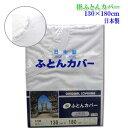 肌掛け布団カバー 肌掛ふとんカバー 肌布団カバー 130×180cm 日本製 186本生地使用 ネットタイプ 白 ゴース 子供 ジュニアサイズとしても