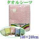 アサツル タオルシーツ ◆140×240cm フラットシーツ 敷き布団カバー 210匁 日本製 綿100% ジャガード パイル 敷ふとんカバー シングル