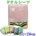 アサツル タオルシーツ ◆151×250cm フラットシーツ 敷き布団カバー 綿100% 270匁 日本製 ジャガード パイル 敷ふとんカバー セミダブル