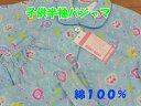 メール便対応☆子供 半袖 寝巻き パジャマ 綿100% フルーツ柄 果物 水色 サックス 100