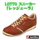 靴 スニーカー メンズ Lotto (ロット) グリージョ レッジェーラ CS9288 レッドブラウン 25.0〜28.0cm