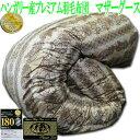 送料無料 羽毛布団 シングルロング プレミアムゴールド2層式■ハンガリー産マザーグース ダウン95% 羽毛掛け布団 150x210