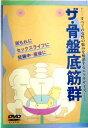 【送料無料】 エクササイズ プログラムDVD 尿漏れに 骨盤  矯正 妊娠中・産後に・・(ザ・骨盤底筋群)05P03Dec16