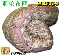 羽毛布団立体キルト加工シングルロング◆羽毛掛け布団ダウン85%ニューゴールドラベル日本製色柄おまかせ