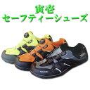 安全靴 安全スニーカー 寅壱 TORA 0915-964 鉄製先芯 BOAシステム セーフティスニーカー 24.5〜28.0cm オレンジ