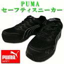 プーマ安全靴 安全スニーカー PUMA SAFETY セーフティシューズ Fuse Motion Men 樹脂先芯 通気性 軽量 ポリウレタン 耐熱 ブラック 黒 24.5〜28.0cm 送料無料