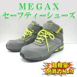 安全靴 安全スニーカー MEGAX Safety メガックスセーフティー MV-5910 喜多 灰 グレー 樹脂先芯 ハイパーVソール セーフティスニーカー ハイカット 24.5〜29cm