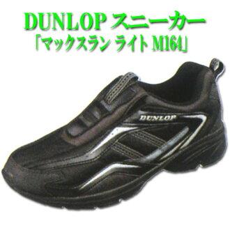 男鞋運動鞋男士鄧祿普鄧祿普 DM164 麥克萊恩光 M164 步行鞋寬男士 24.5 28.0 釐米黑色