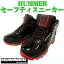安全靴 安全スニーカー HUMMER ハマー 2001-70 セーフティーシューズ 鉄製先芯 25.0〜29.0cm ハイカット エナメル 黒 ブラック
